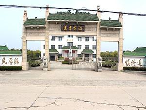 兴化福寿苑公墓