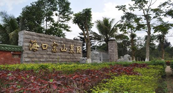 海口富山墓园