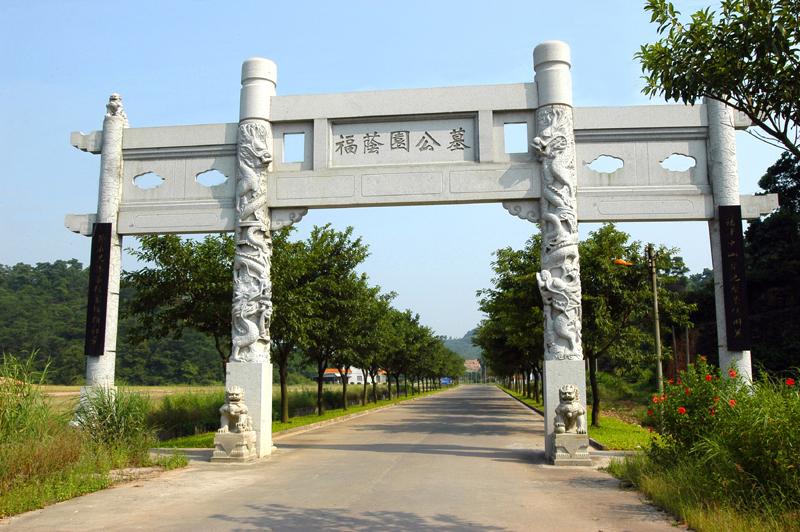 中山市福荫园公墓