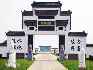 泰州卧龙公墓