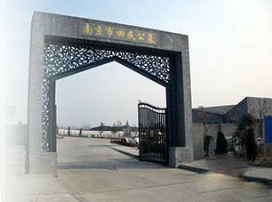 南京回民公墓