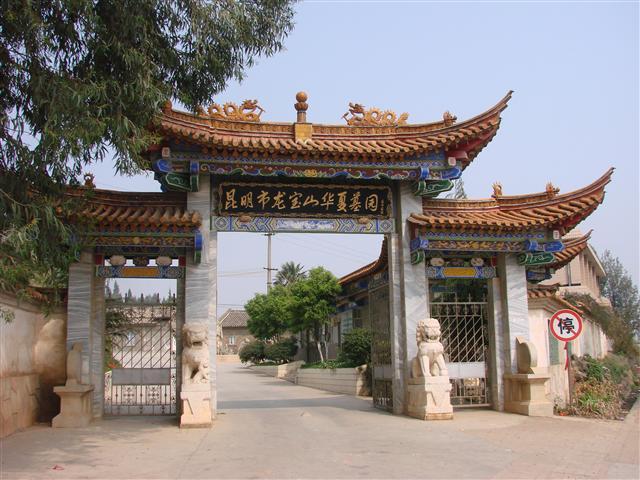 龙宝山华夏公墓