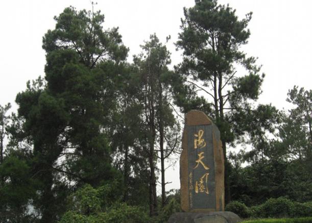 海天园公墓
