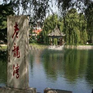 老龙湾纪念园