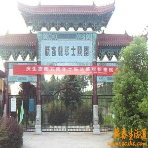 蕲春县绿色生态园公墓