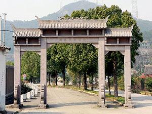 宁波鄞州永久公墓