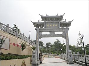 宁波市龙凤墓园