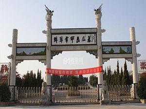 蚌埠市平山公墓