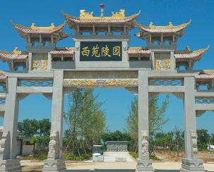 宿州西苑公墓