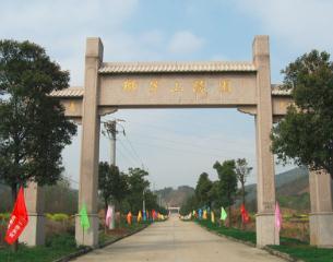 安庆狮子山公墓