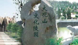 六安大观山公墓