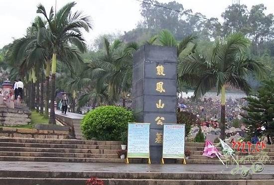 双凤山公墓
