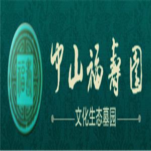 中山福寿园公墓