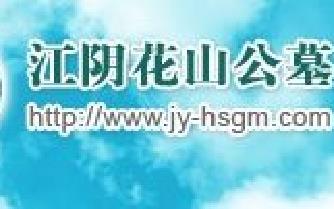 江阴市花山公墓