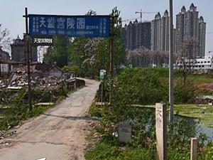 亳州天堂宫公墓