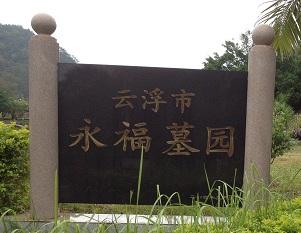 云浮市永福墓园