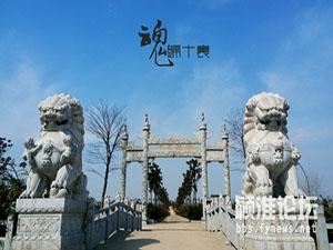 阜阳十里公墓