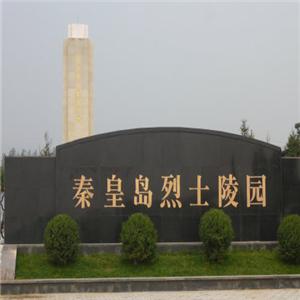 山海关人民公墓