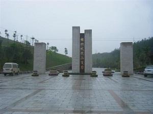 桂林凤凰山陵园