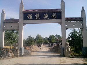 阜阳程集公墓