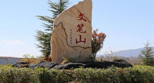 文笔山艺术陵园