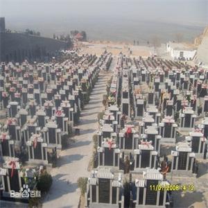 太平陵公墓