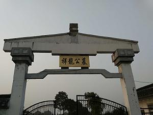 泰州祥龙公墓
