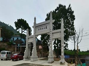 诸暨市上方山公墓