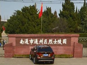 南通烈士公墓