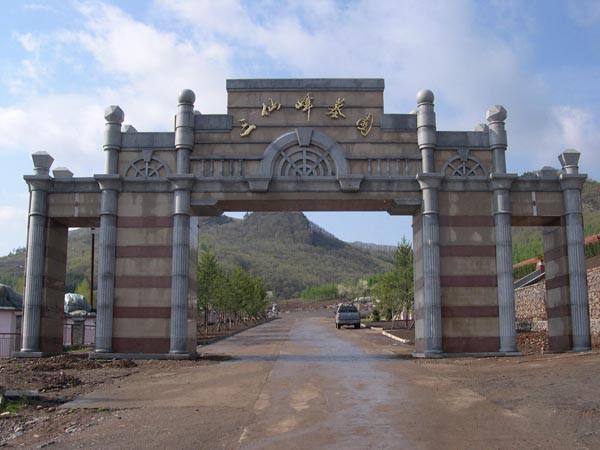 三仙峰公墓