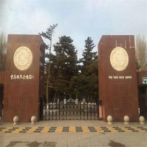 隆化县公墓