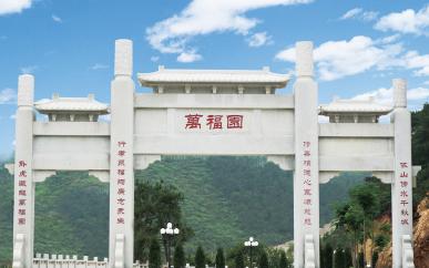 新兴县万福园公墓