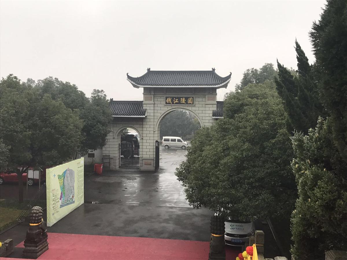 杭州钱江公墓