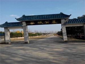 谷城县谷城公墓