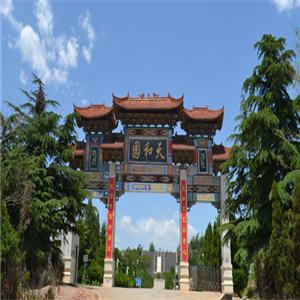 荥阳北邙陵园
