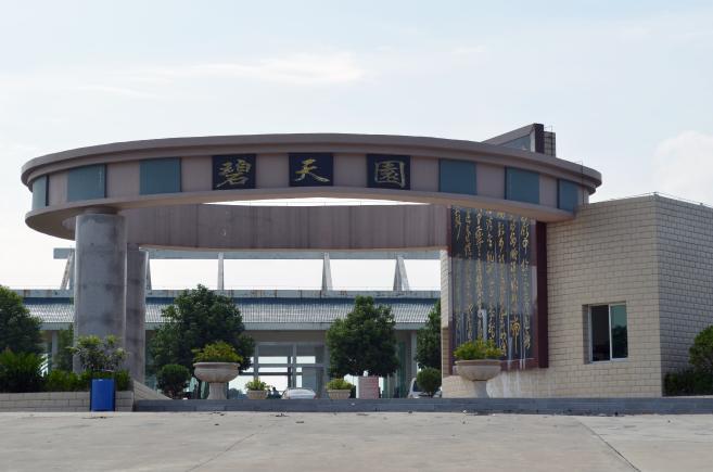 碧天园艺术陵园