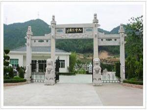 宁波市九峰公墓