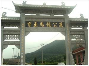 宁波凤凰陵园