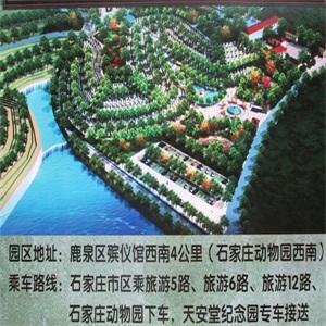井陉县天安堂纪念园公墓