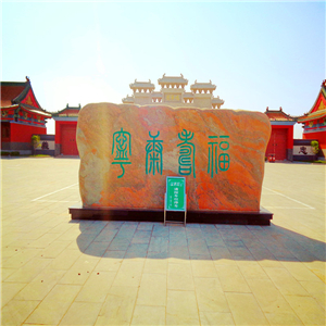 福宁园公墓