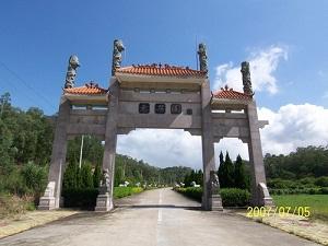 惠州市惠安墓园