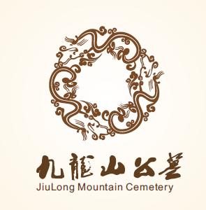 九龙山公墓