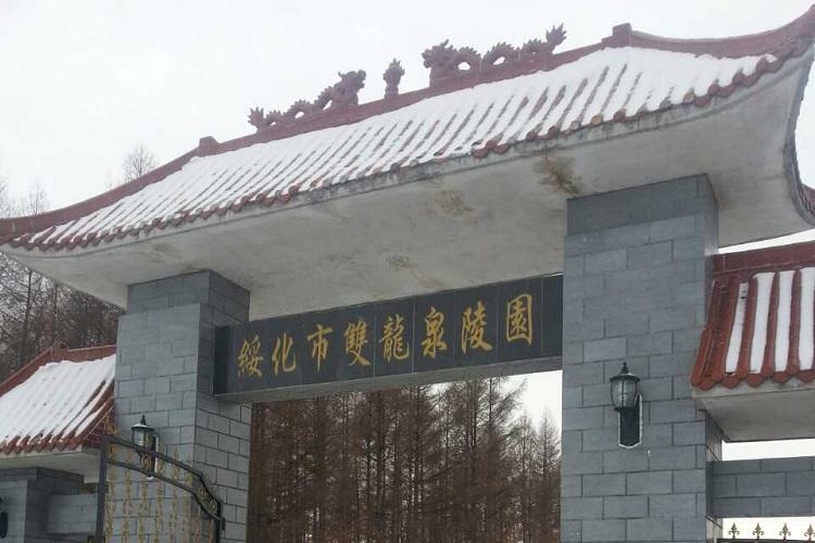 双龙泉陵园