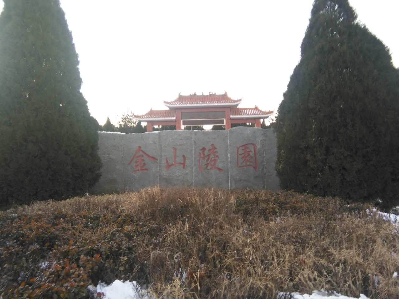 忻府区金山陵园