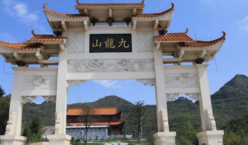 九龙山艺术陵园