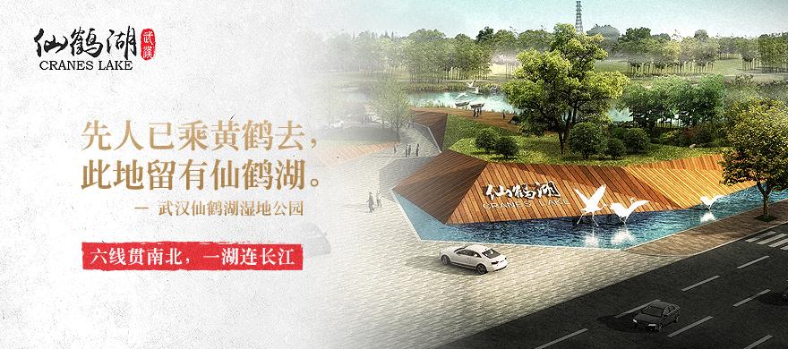 武汉仙鹤湖湿地公园