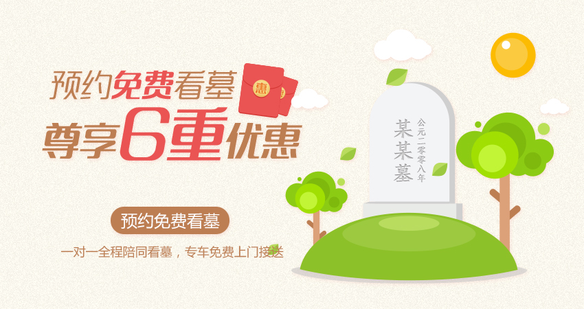 优惠政策 北京首页
