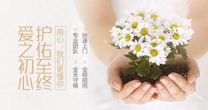殡仪服务 zhuanti